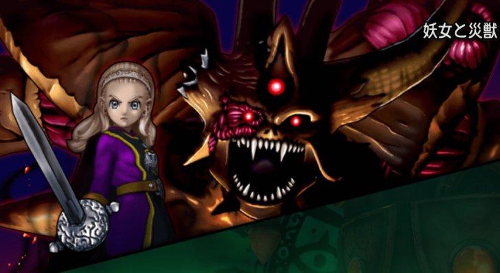 妖女と災獣