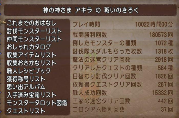 20181130せんれき1