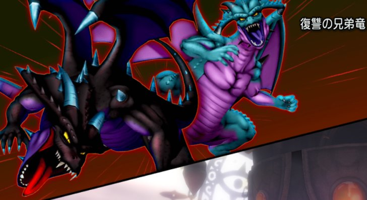 天獄:復讐の兄弟竜