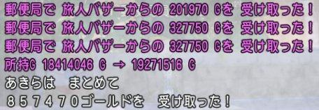 20190121売り上げ857470G