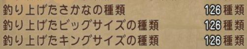 20190320おさかなコンプリート