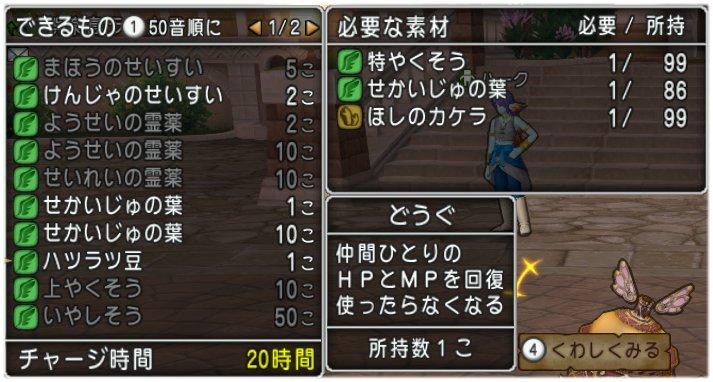 20190626ハツラツ豆のレシピ