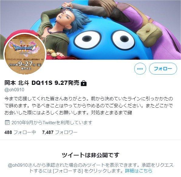 20190826岡本P鍵垢