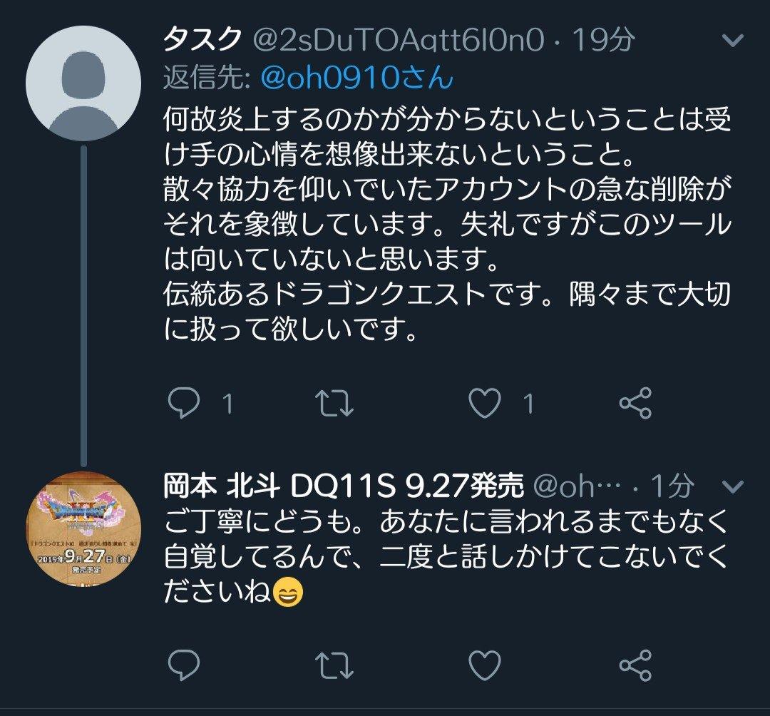 20190826Twitter1.jpg