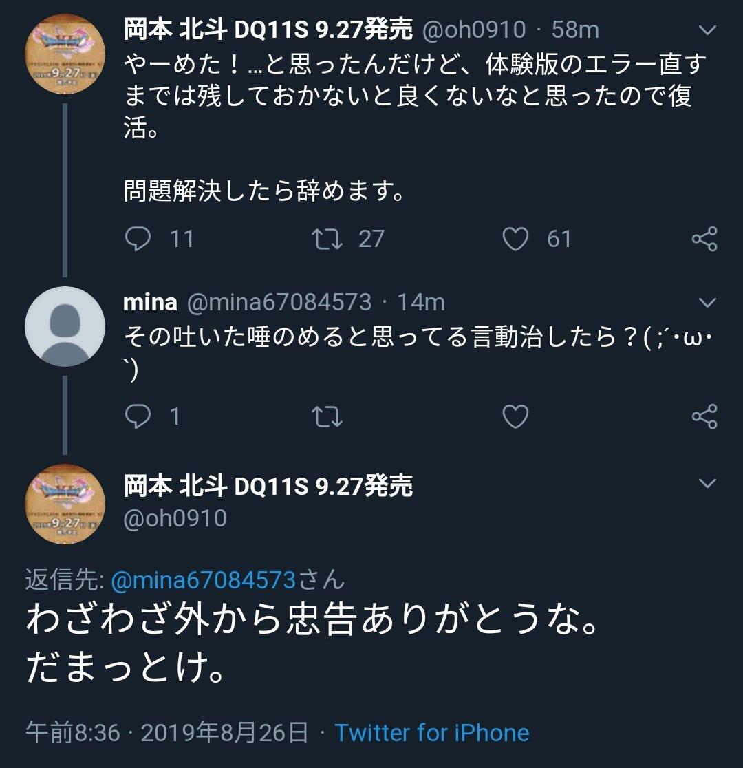 20190826Twitter2.jpg