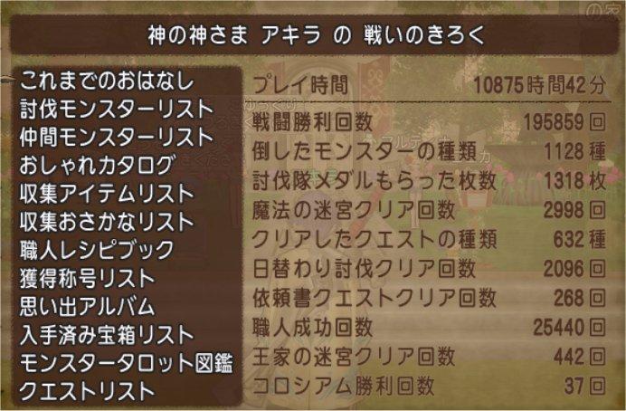 20190831せんれき1