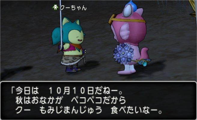 20191010クーちゃん