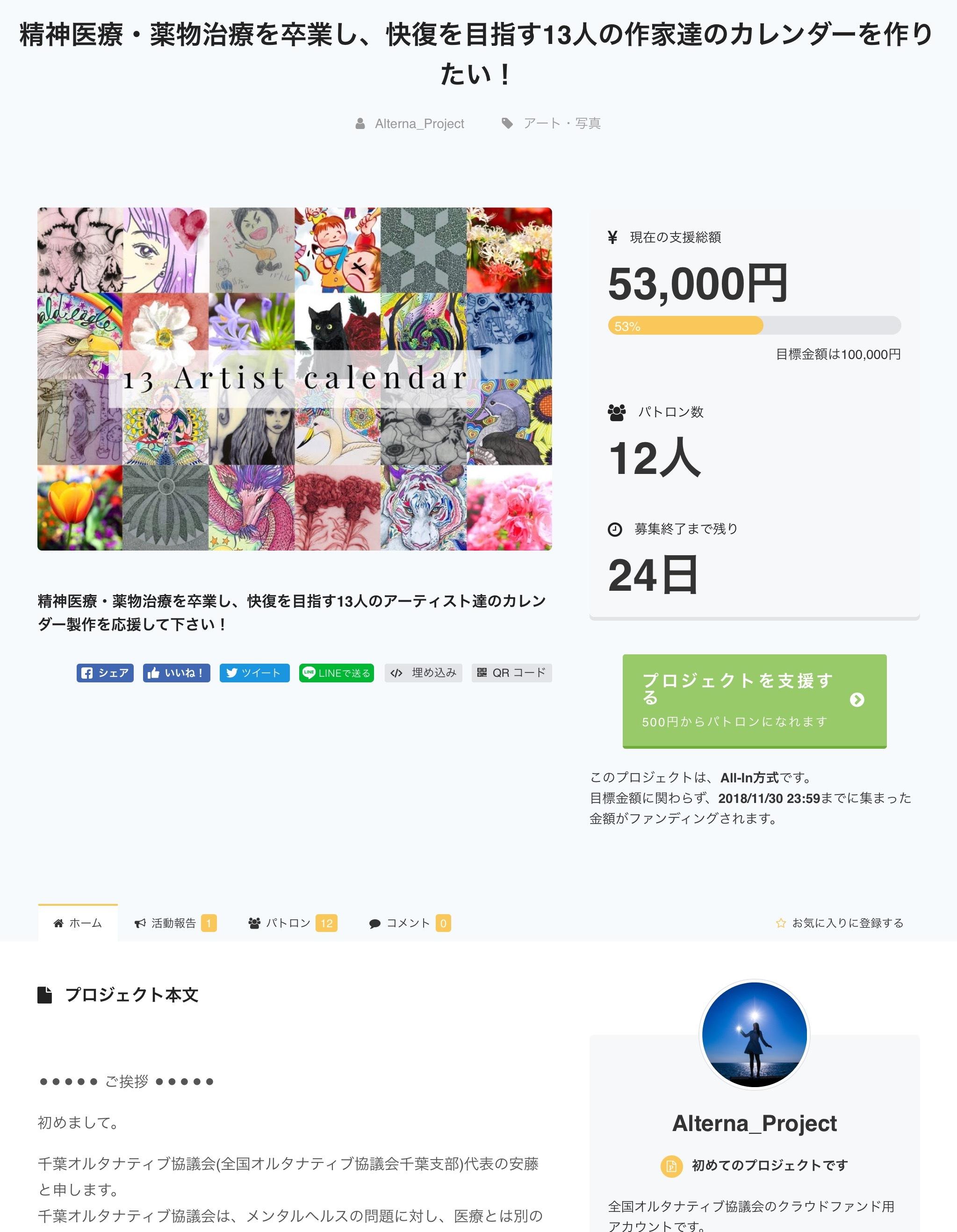 オルカレ2019クラファンページ画像①