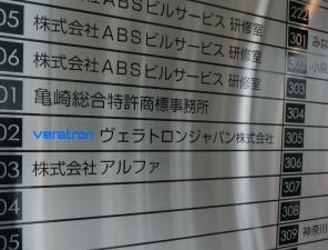 ヴェラトロンジャパン株式会社様の看板名設置 完了致しました♪