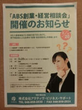 ABS創業・経営相談会
