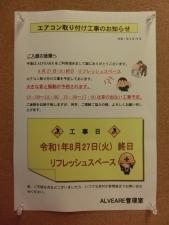 「エアコン取り付け工事」のお知らせ