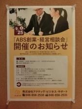 ABS創業・経営相談会のお知らせです♪