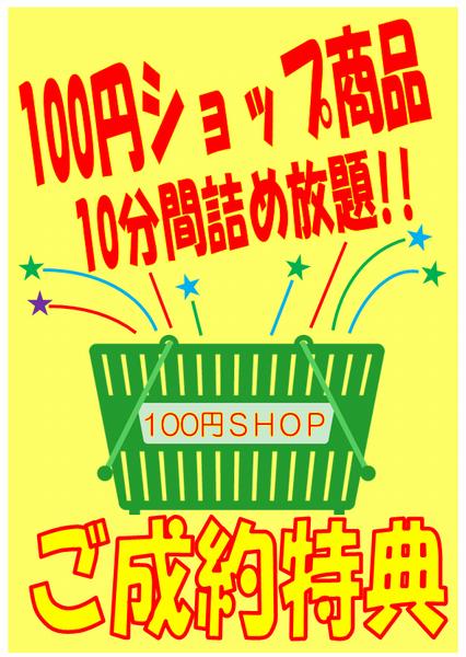 100円ショップ詰め放題(SNS) HP用