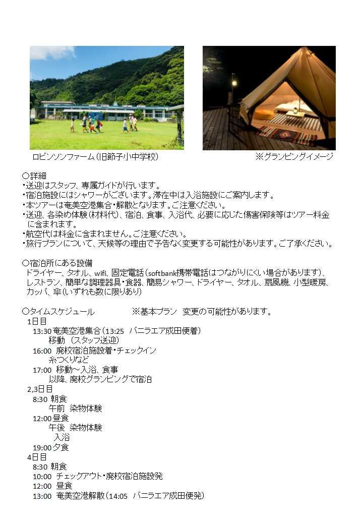 2奄美色ゐろ染物モニターツアーご案内・奄美大嶋観光ガイド
