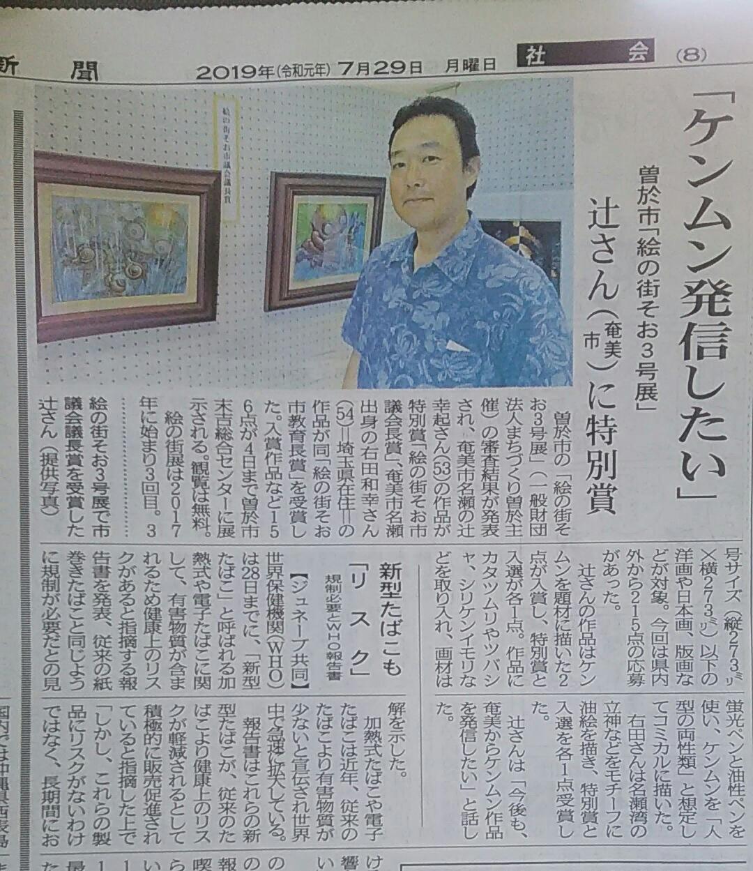 画家・辻幸起・奄美大嶋観光ガイド