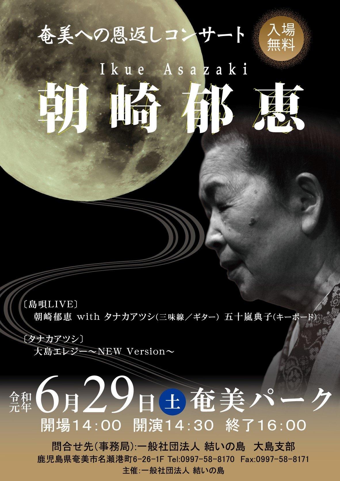 朝崎郁恵コンサート