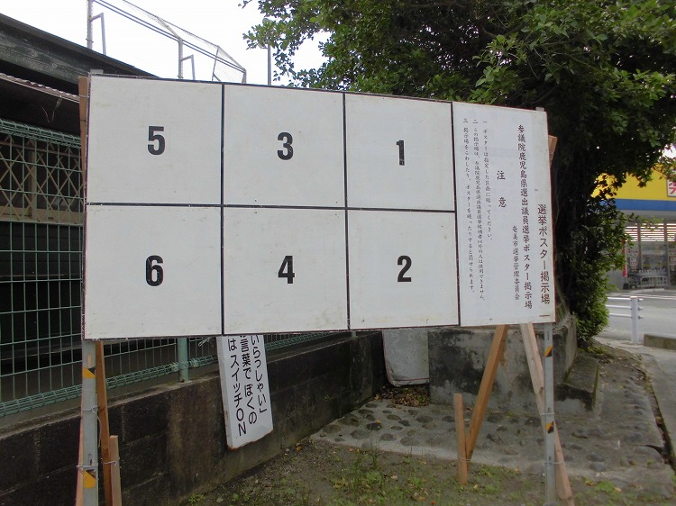 参議院議員選挙2019・奄美大嶋観光ガイド