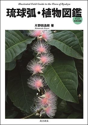 琉球弧・野山の花・奄美大嶋観光ガイド