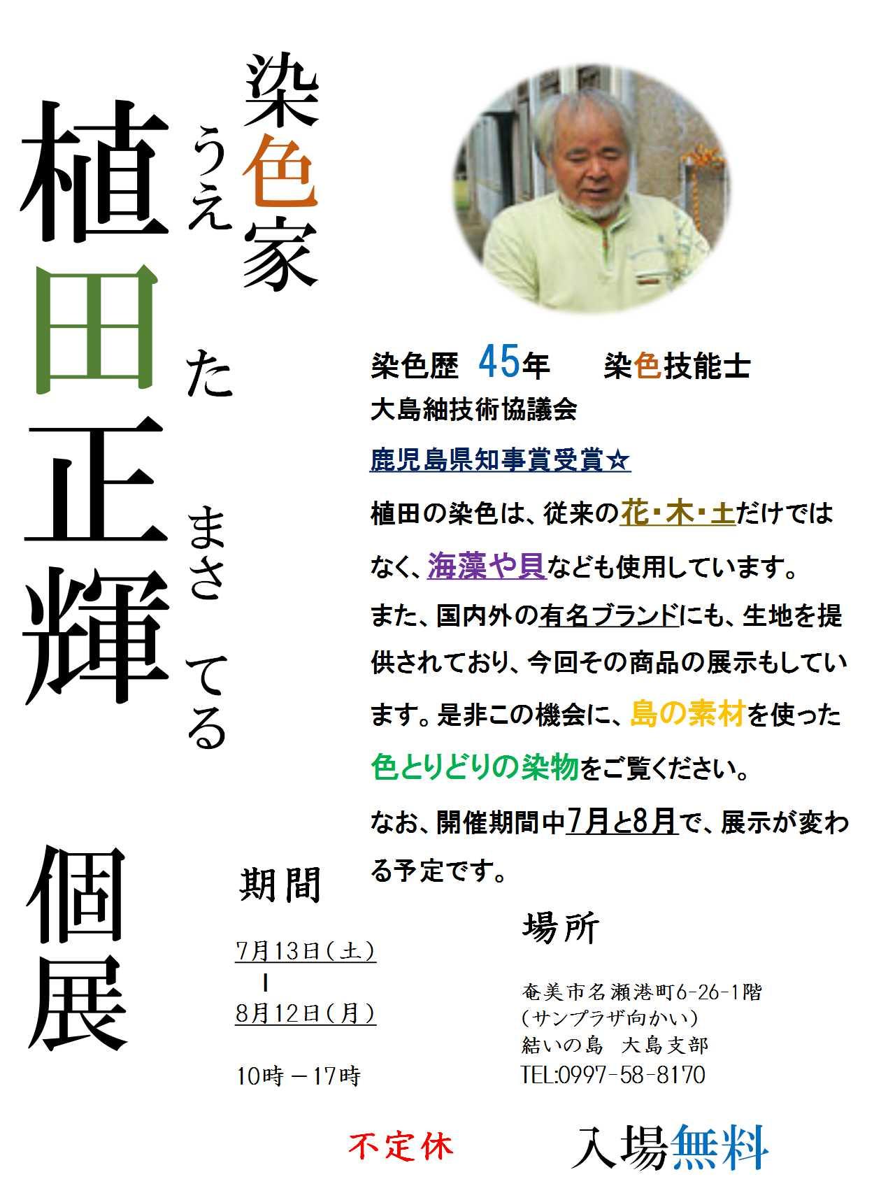 染色家・植田正輝個展・奄美大嶋観光ガイド