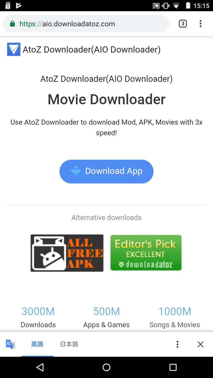 androidの有料アプリをダウンロードできる『atoz downloader』について