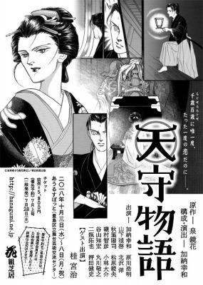 s_tenshu18b[1]