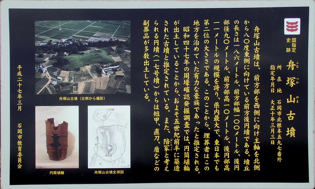 funatukayama16kaisetu.jpg