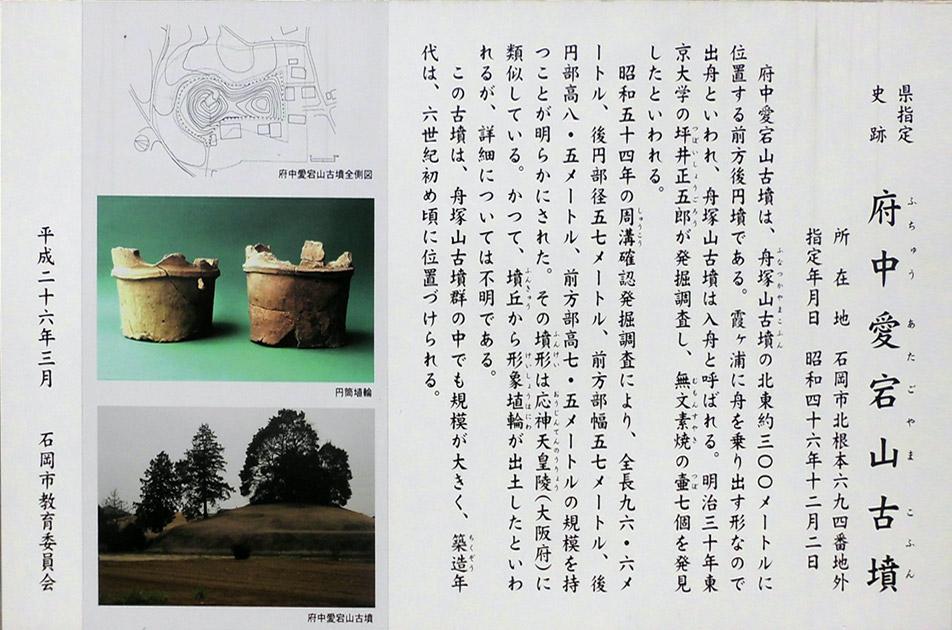 funatukayama6kaisetu.jpg