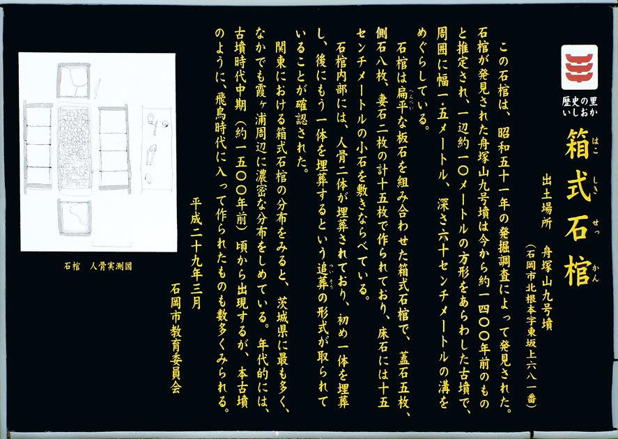 funatukayama9sekkankaisetunew.jpg
