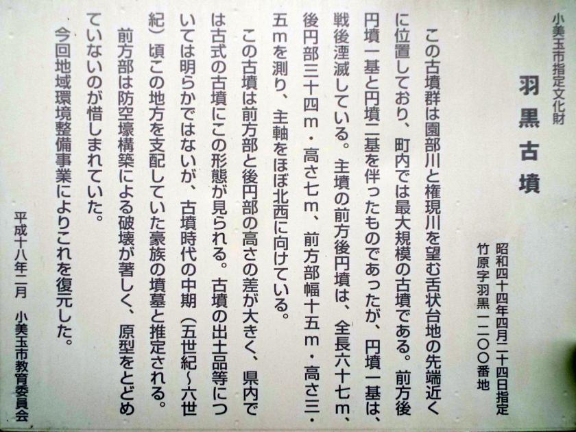 haguro1kaisetu1.jpg