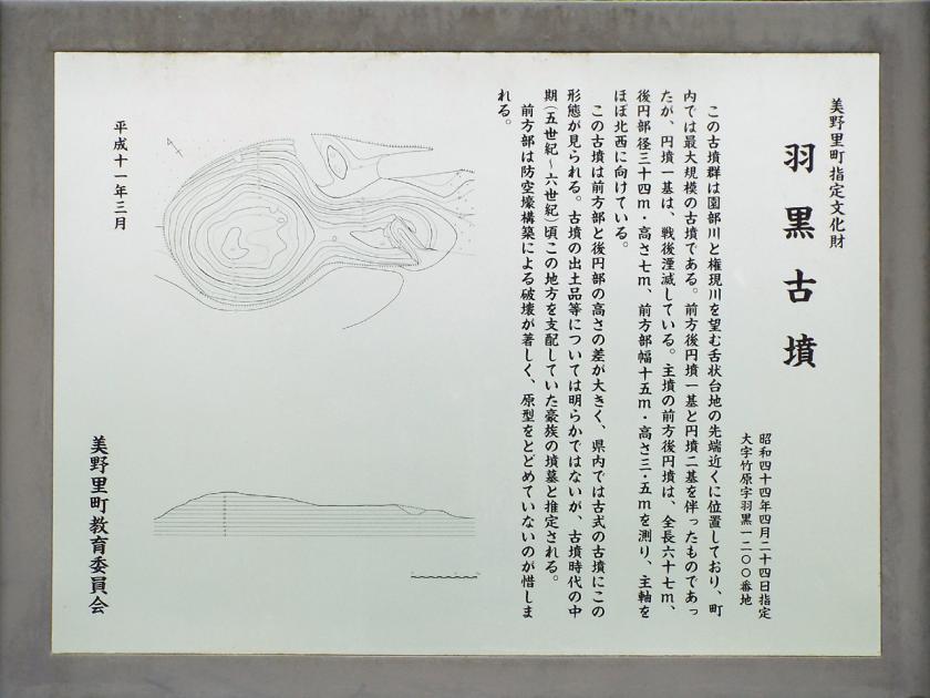 haguro1kaisetu2.jpg