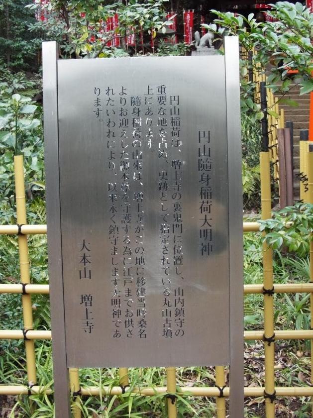 shibamaruyamainarisetumei.jpg