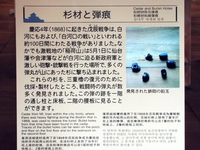 shirakawakominesanjudankonkaisetu.jpg