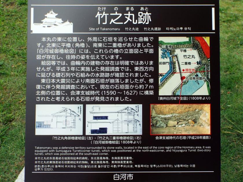 shirakawakominetakenomarukaisetu.jpg