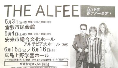 THE ALFEE 「秋ノ巻」 広島上野学園ホール 2018-10-27 (1)