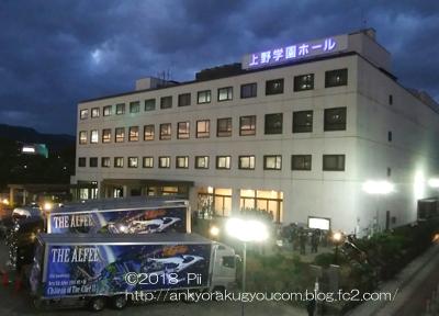 THE ALFEE 「秋ノ巻」 広島上野学園ホール 2018-10-27 (4)