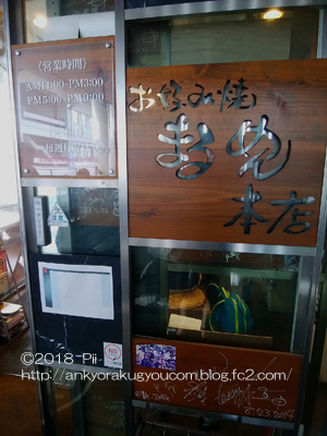 まる麺 本店 2018-10-27 (1)