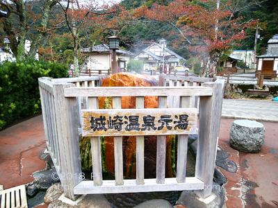 城崎温泉元湯で温泉たまご♪ 2018-11-7 (2)
