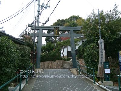 荒神 継ぐ味 2018-11-22 (1)