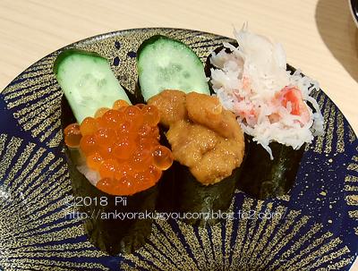 久しぶりに回転寿司 2018-11-30 (6)