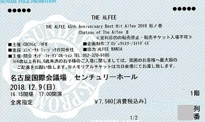 初・名古屋国際会議場 2018-12-9 (1)