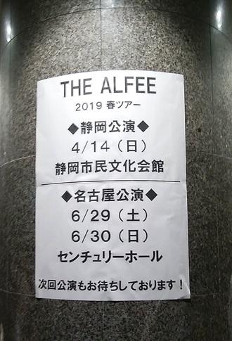 THE ALFEE 「秋ノ巻」 名古屋国際会議場 2018-12-9 (2)