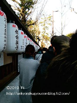 2019年 初詣 京都市 「護王神社」 2019-1-5 (1)