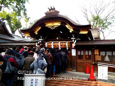 2019年 初詣 京都市 「護王神社」 2019-1-5 (2)