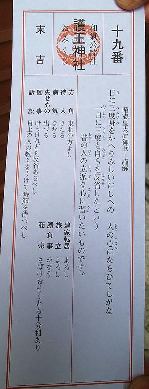 2019年 初詣 京都市 「護王神社」 2019-1-5 (3)