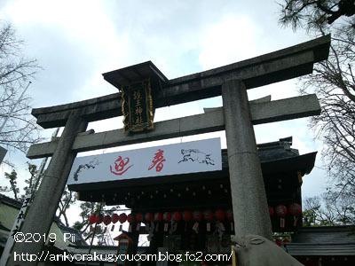 2019年 初詣 京都市 「護王神社」 2019-1-5 (5)