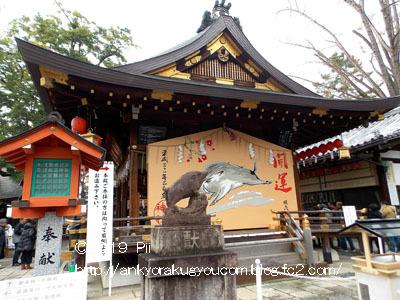 2019年 初詣 京都市 「護王神社」 2019-1-5 (6)
