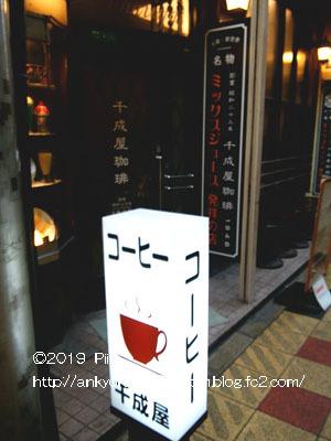 食べ歩き【新世界編】①~千成屋珈琲~2019-1-25 (4)