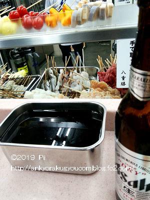 食べ歩き【新世界編】②~八重勝~2019-1-25 (3)