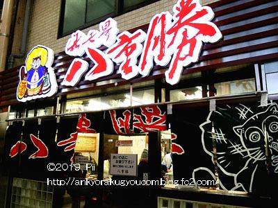 食べ歩き【新世界編】②~八重勝~2019-1-25 (2)