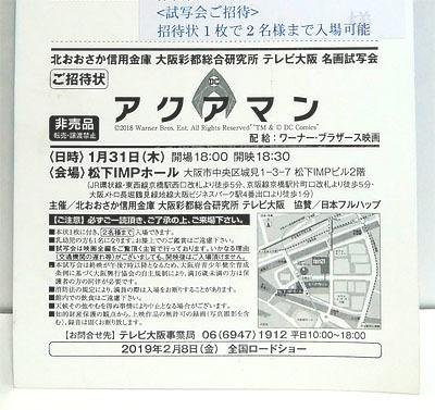 試写会当選~アクアマン~ 2019-1-31 (1)